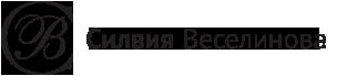 silvia-veselinova.com Лого